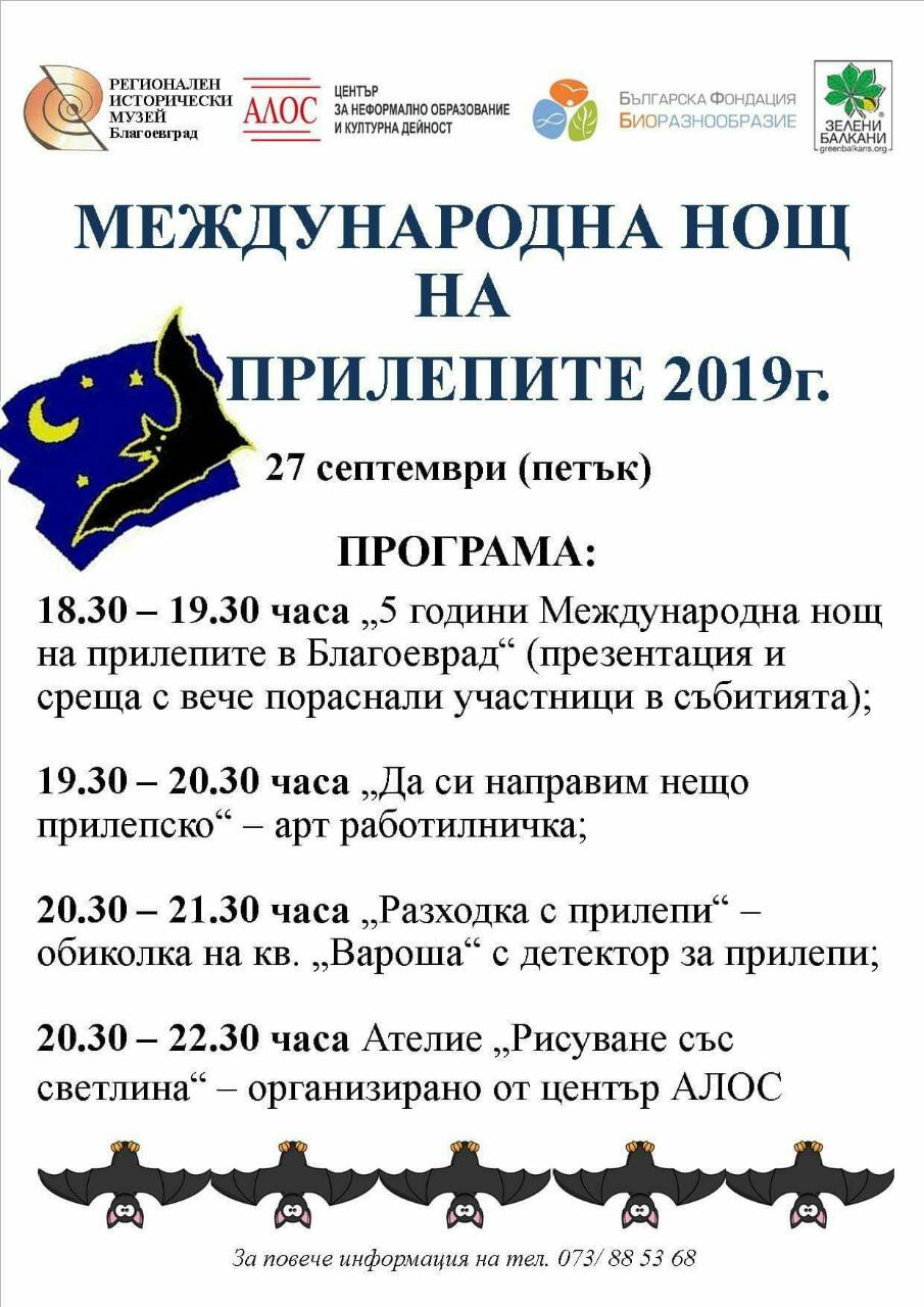 Програмата в Благоевград