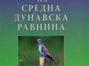 BIRDS OF THE MIDDLE DANUBE PLAIN, 2005