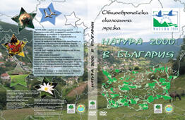 """The Pan-European Ecological Network NATURA in Bulgaria"", 2008"